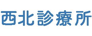 西北診療所|新宿区西早稲田・高田馬場
